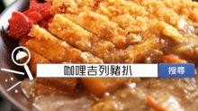 食譜搜尋:咖哩吉列豬扒