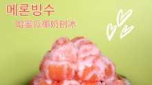 哈蜜瓜椰奶刨冰 메론빙수