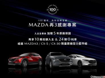 「MAZDA 再3感謝專案」5年原廠保固 加碼限量原廠空力套件組