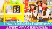 《PIXAR與你聖誕友約期間限定店》全球首推PIXAR主題限定產品!