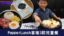 Pepper Lunch首推3款兒童餐!三文魚、照燒雞、牛肉飯+有拼圖送