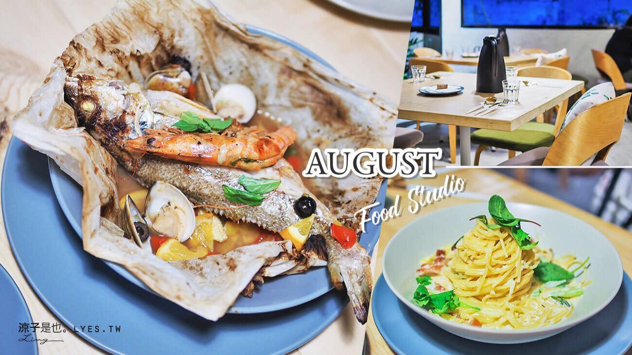 August Food Studio 台中 美食 餐廳 西區 豐原