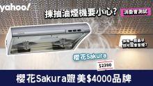 消委會抽油煙機測試!$2390櫻花Sakura媲美$4000品牌?