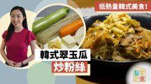 【帶飯之選】低熱量韓式美食! 韓式翠玉瓜炒粉絲