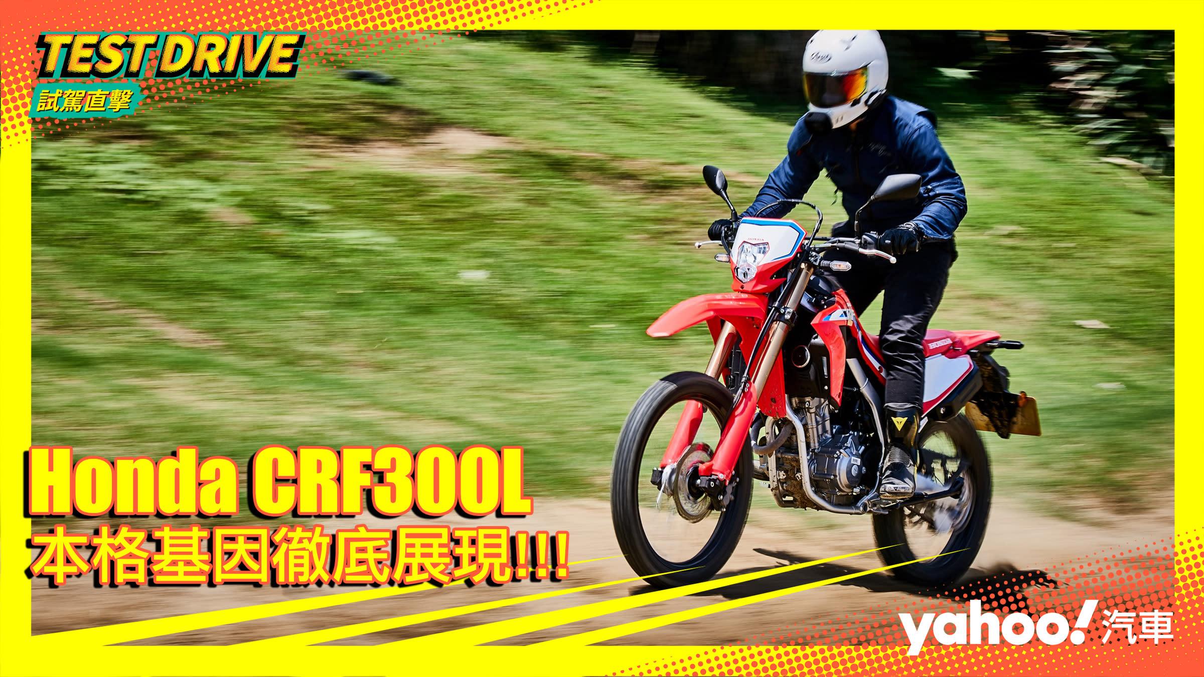 【試駕直擊】2021 Honda CRF300L越野試駕!本格派基因徹底展現!