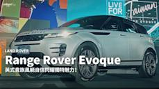 【新車速報】遊走於派對和荒野間的路華精靈,2020 Land Rover Range Rover Evoque正式上市!