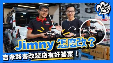 Jimny 怎麼改?「吉米路書」改裝店有好答案!【2GameSome - 名店賞】