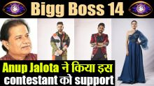 Anup jalota Supports this Contestent In Biggboss 14