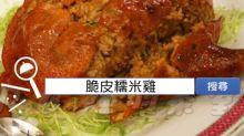 食譜搜尋:脆皮糯米雞