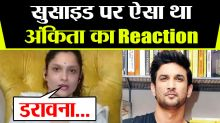 Ankita Lokhande finally reveals her first reaction after Sushant's suicide news