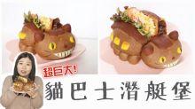 【麵包食譜】貓巴士潛艇三文治