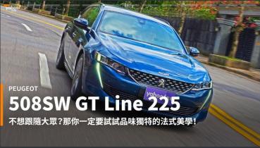 【新車速報】優雅咆嘯!2021 Peugeot 508SW GT Line 225山林試駕