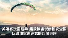 美遊客玩滑翔傘 起飛後發現無扣安全帶 玩滑翔傘需注意的四個事項
