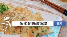 食譜搜尋:蝦米菜脯鹹薄罉