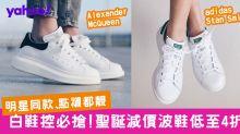 【聖誕禮物2019】13對明星款白波鞋!低至4折買adidas/Alexander McQueen/Veja