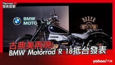【發表直擊】2021 BMW Motorrad R 18發表會直播
