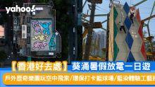 【香港好去處】葵涌暑假放電一日遊 戶外歷奇樂園玩空中飛索/ 環保打卡籃球場/ 藍染體驗工藝班
