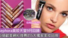 CP值高!Sephora中環新店必搶5大獨家美妝品牌
