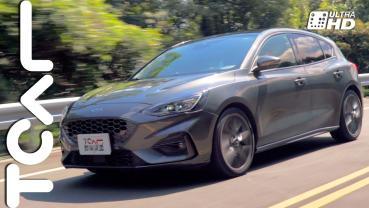 [新車試駕] 彈射到底怎麼做?手排車的三個問題讓德哥來解答 Ford Focus ST 6MT