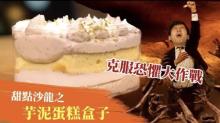甜點沙龍之芋泥盒子蛋糕 克服網美甜點大作戰