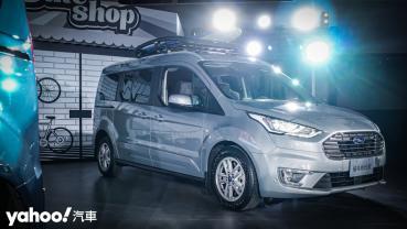 方正才夠大!2021 Ford「旅玩家」Tourneo Connect正式上市!