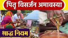 Pitru Visarjan Amavasya 2020: Sarva Pitru Amavasya Shradha Niyam