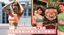 2星期輕鬆打造人魚線!日本超有感5秒站立捲腹法!效果比sit-up更有效!