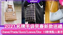 2021名牌手袋入門推介︱Chanel 19、Prada Cleo 19款春夏焦點手袋