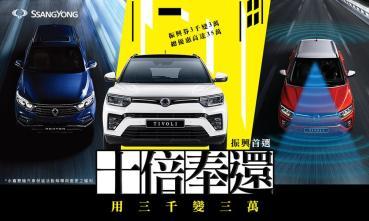 十倍奉還!SsangYong本月推出持三倍券3千元購車即贈3萬元專屬配件金