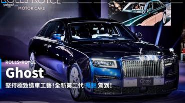 【新車速報】闇夜降臨鬼魅亮相!2021 Rolls-Royce全新第二代Ghost在台極速亮相!