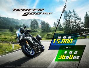 【台灣山葉】購買2020 TRACER 900 GT 享優惠方案二選一