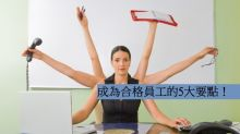 想成為上司眼中的合格員工?請你做好這5大要點!