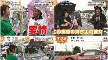 【有片】日本電視痛車專題 平均53萬円改裝 法拉利都有