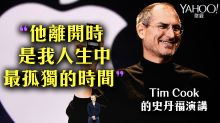 Tim Cook史丹福演講:Steve Jobs離開  是我人生最孤獨的時間