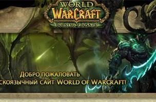 Russian WoW in Alpha testing