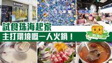 【珠海美食】一人火鍋網紅店「藍波斯菊」!必試影相靚又香濃高山玫瑰椰子雞湯
