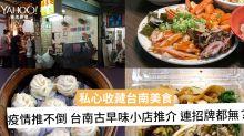 【Bookmark定】古早味隱世食店 美味台南小店推介
