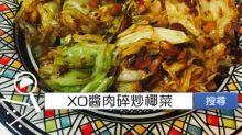 食譜搜尋:XO醬肉碎炒椰菜