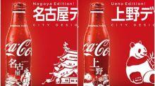 日本地區限定可樂 上野/埼玉/名古屋今個月開賣