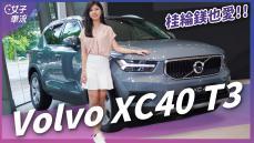 Volvo XC40 T3 Momentum 小型豪華休旅 入手價更親民 適合女性