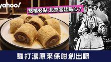 【驢打滾】慈禧必點北京宮廷點心!驢打滾原來係咁創出嚟?