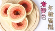 【年輪蛋糕】唔使焗爐!平底鍋逐塊煎 捲出漸變效果