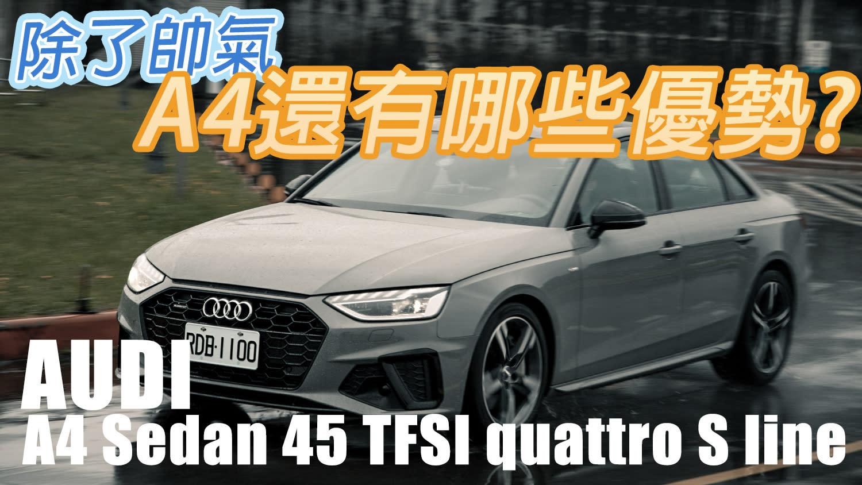 品味科技、加值顏藝 Audi A4 Sedan 45 TFSI quattro S line