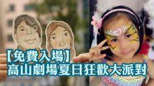 【免費入場】高山劇場夏日狂歡大派對
