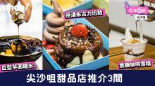尖沙咀甜品店推介3間!極濃朱古力班戟/巨型芋圓糖水/焦糖咖啡雪糕