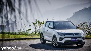 優質男二溫暖隨行!2020 SsangYong Tivoli汽油1.5T豪華型城郊試駕!