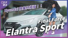 限量 300 台 Final Force 終極版!Hyundai Elantra Sport 將跨入 N 世代
