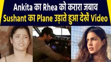 Ankita Lokhande gave a befitting reply to Rhea by sharing a video of Sushant