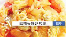 食譜搜尋:蕃茄金針菇炒蛋