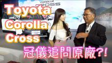 新一代神車降臨?冠儀替消費者向原廠發問!Toyota Corolla Cross 上市發表會